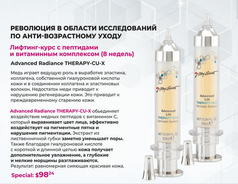 Advanced Radiance THERAPY-CU-X