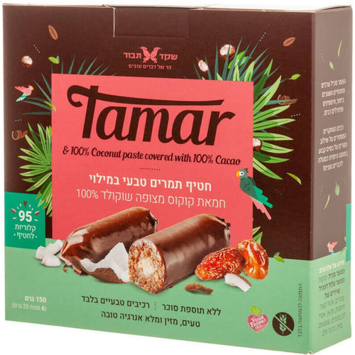 Tamar Dates with Coconut butter filling covered with 100% cacao 150 gr - Shaked Tavor - Israel Menu
