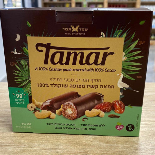 Tamar Dates with Cashew paste filling covered with 100% cacao 150 gr - Shaked Tavor - Israel Menu