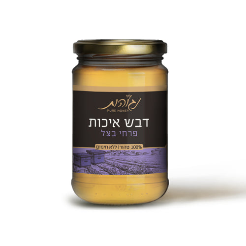 Pure Premium Onion honey 500 gr *Limited Edition* - Negohot - Israel Menu