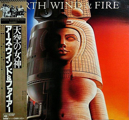 Earth, Wind & Fire ‎– Raise! (Used)