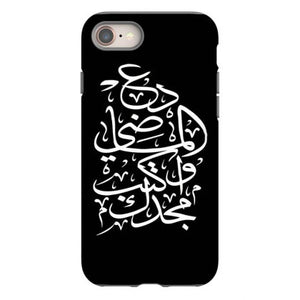 leave the past and write your glory in arabic writing iphone 8 hoesjes