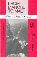 From Manchu to Mao by John and May Stanfield