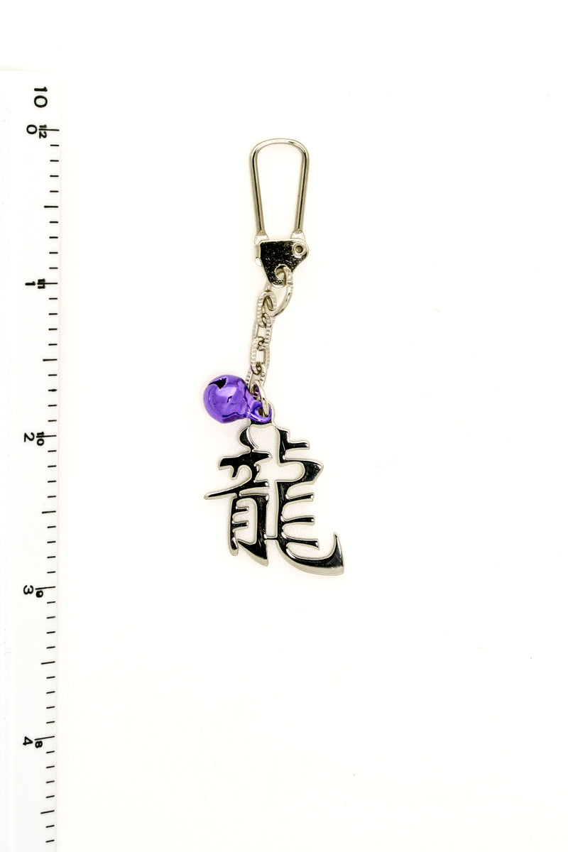 """Dragon"" Chinese Character Charm"