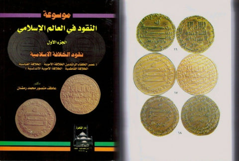 Encyclopedia of Islamic World Coins