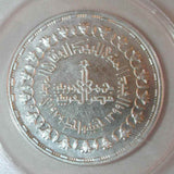 1979 Egypt Silver Coin Commemorative One Pound Centennial of The Bank of Land Reform Beautiful ANACS Proof 67 Deep Cameo