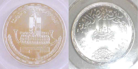 1981 Egypt Silver Coin One Pound Suez Canal Nationalization Silver Jubilee MS 64