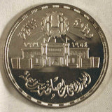 Egypt 1979 AD - 1399 AH Silver One Pound Coin 25th Anniversary of the Abbasia Mint Beautiful Lustrous Proof