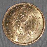 Egypt Gold 1922, AH 1340 Hundred Piastres Coin King Fuad I Beautiful Uncirculated