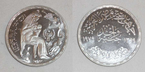 1979 Egypt Silver Coin One Pound FAO and CYI Series Nutrition and Health Beautiful Uncirculated Proof