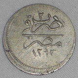 Beautiful 1877 Egypt Small Silver Coin One Qirsh Ottoman Sultan Abdul Hamid II