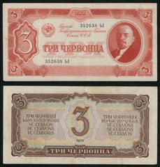 1937 Soviet Russia 3 Chervonetz Banknote Pick Number 203a Good Very Fine or Much Better
