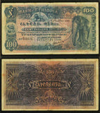Ethiopia 100 Thalers Banknote