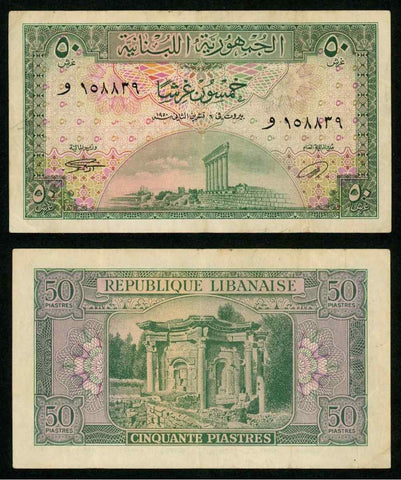 1950 Lebanon Fifty Piastres Banknote Temples of Jupiter and Mercury in Baalbek Pick Number 43 Very Fine Currency Note