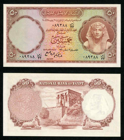 1960 Egypt Black 50 Piastres Banknote National Bank of Egypt King Tut's Mask Pick# 29 UNC