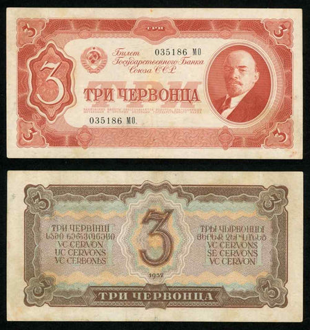 Currency 1937 Soviet Russia Three Chervonetz Banknote V. I. Lenin P# 203a VF+++