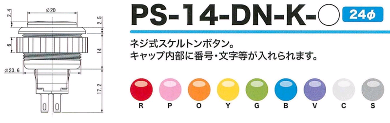 Seimitsu PS-14-DNK 24 mm Screw-in Button - Clear Pink