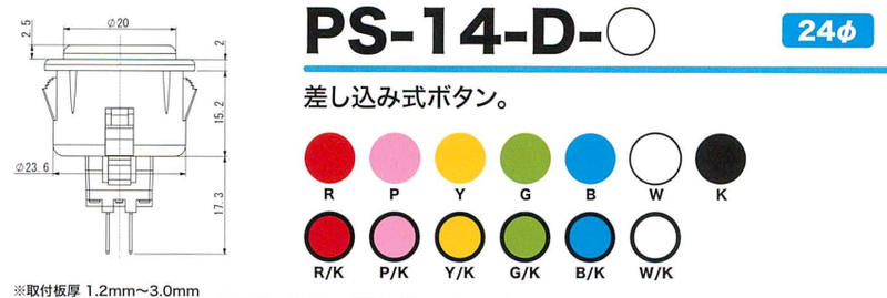 Seimitsu PS-14-D 24 mm Snap-in Button - Black & Pink