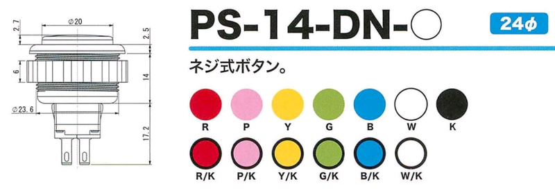 Seimitsu PS-14-DN 24 mm Screw-in Button - Yellow