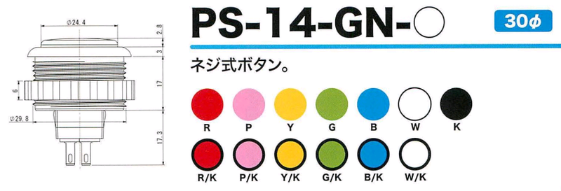 Seimitsu PS-14-GN 30 mm Screw-in Button - Black & White