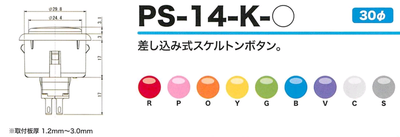 Seimitsu PS-14-K 30 mm Snap-in Button - Clear Smoke