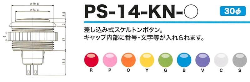 Seimitsu PS-14-KN 30 mm Screw-in Button - Clear Pink