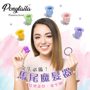 Ponytaila fabulous secret hair shaper 馬尾神器