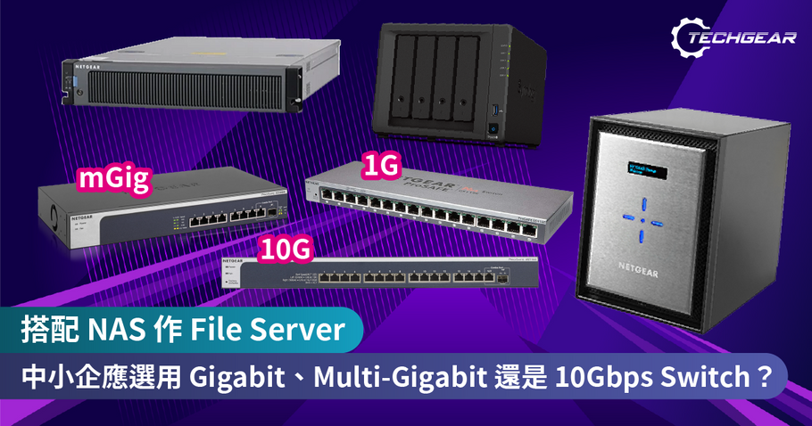 【數據研究】搭配 NAS 作 File Server 中小企應選用 Gigabit、Multi-Gigabit (mGig) 還是 10Gbps Switch?