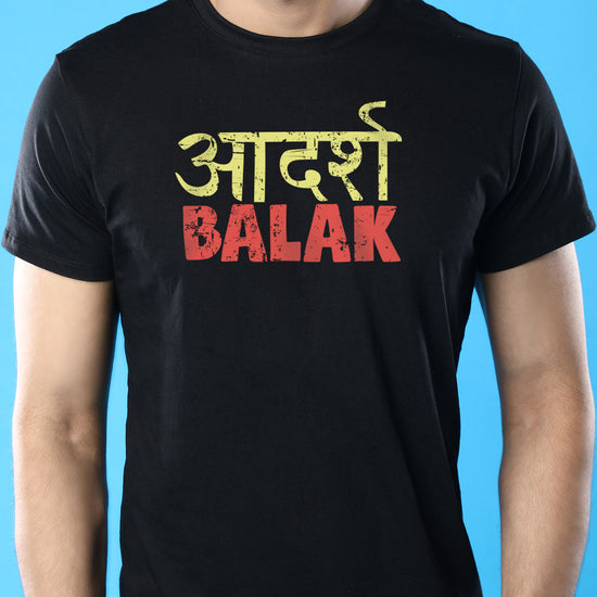 Aadarsh Pita/Balak, Dad And Son Matching Adult Tees