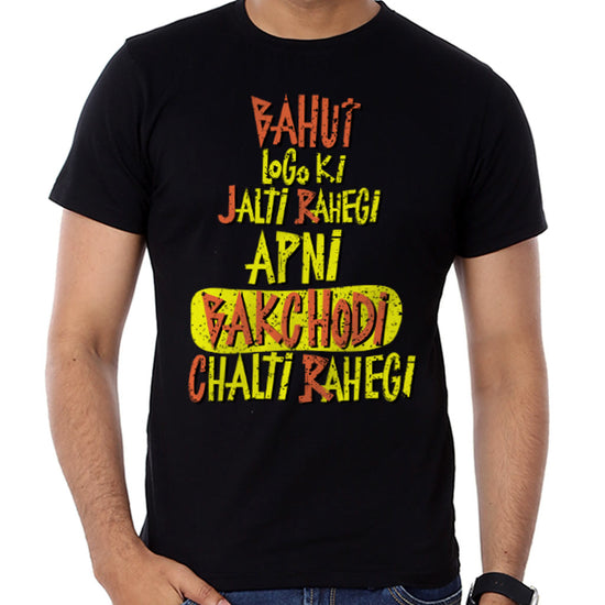 Chalti Rahegi, Matching Friends Tees