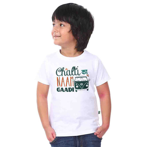 Chalti/Badhti Ka naam Gaadi Tees (for son)