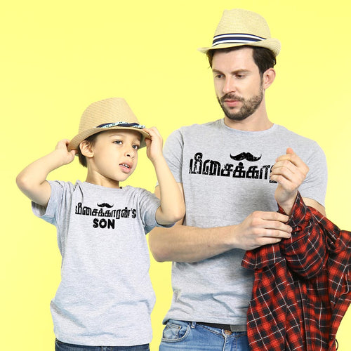 Moustache Man And His Son, Matching Tamil Tees For Dad And Son