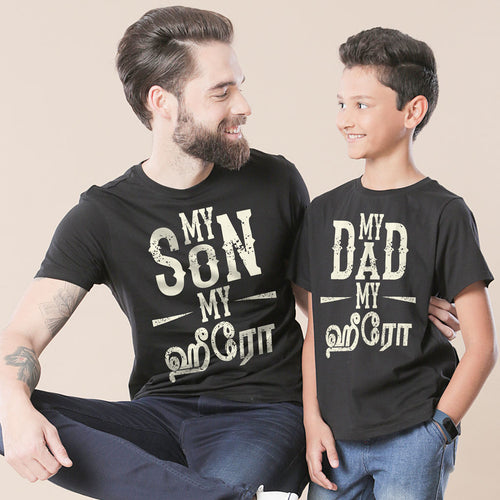 My Son-Dad, My Hero, Matching Tamil Tees For Dad And Son