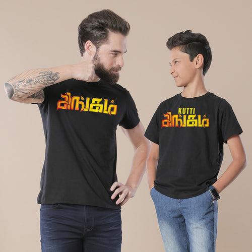 Lions, Matching Tamil Tees For Dad And Son