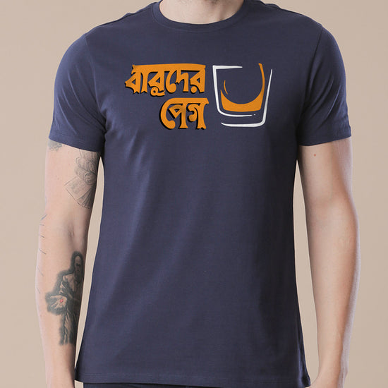 Babuder Peg, Matching Bengali Tees For Dad And Son