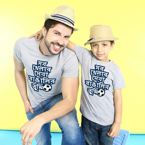 Football Is The Best, Matching Bengali Tees For Dad And Son