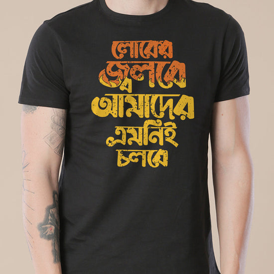 Logo Ki Jalegi, Matching Bengali Tees For Dad And Son
