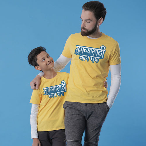 Anything For You, Matching Marathi Regional Tees For Dad And Son