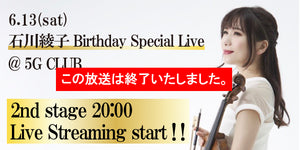 【2nd STAGE】石川綾子 Birthday Special Live @5G CLUB  ¥2,000(税込)