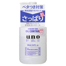 Load image into Gallery viewer, Shiseido Uno SkinCare Tank Oil Control Lotion 160ml - Tokyo-On