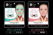 Load image into Gallery viewer, SunSmile Spa Hydrogel Mask, Green - Tokyo-On