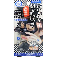 Load image into Gallery viewer, Asty Gabaiyoka Men's Peeling Pack Charcoal Mask 90g - Tokyo-On