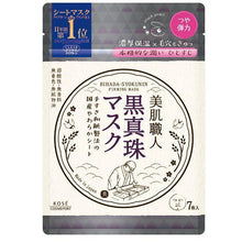 Load image into Gallery viewer, Kose Bihada Syokunin Black Pearl Facial Mask 7 Sheets - Tokyo-On