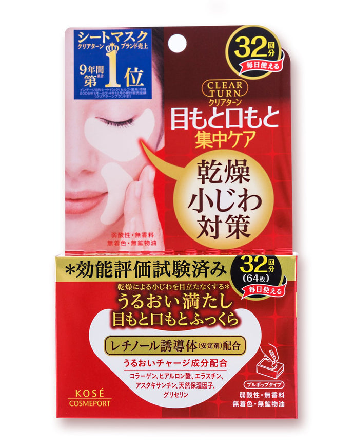 Kose Clear Turn Moisturizing Eye Zone Mask 32 Pairs - Tokyo-On
