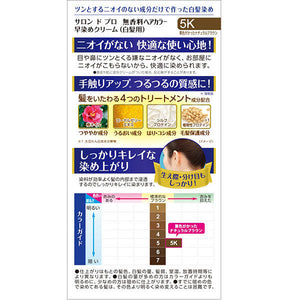 Dariya Salon De Pro Hair Dye Non-Smell #5K Natural Brown - Tokyo-On