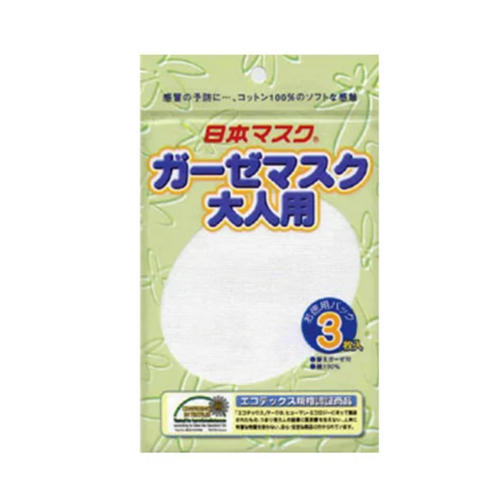 Gauze Cloth Mask For Adults 3 Pcs - Tokyo-On