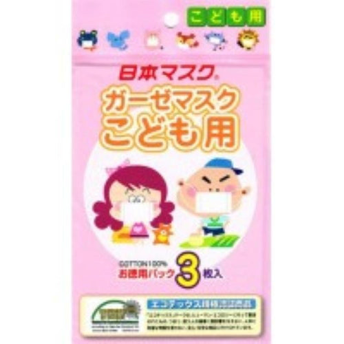 Gauze Cloth Mask For Children 3 Pcs - Tokyo-On
