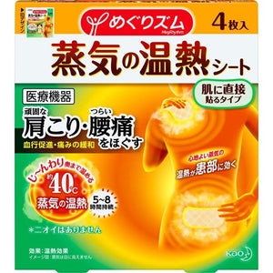 Kao Megurhythm Steam Warm Pad For Shoulder & Back, 4 Sheets - Tokyo-On