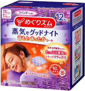 Kao Megrhythm Steam Pad For Neck Lavender Scent (12 Pcs) - Tokyo-On