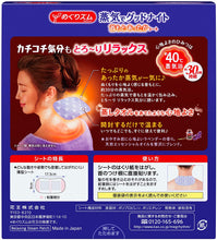 Load image into Gallery viewer, Kao Megrhythm Steam Pad For Neck Lavender Scent (12 Pcs) - Tokyo-On